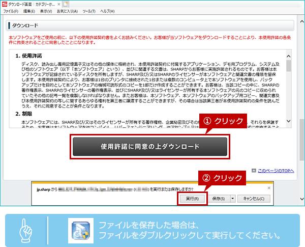 インターネットファクス拡張ツールのインストール