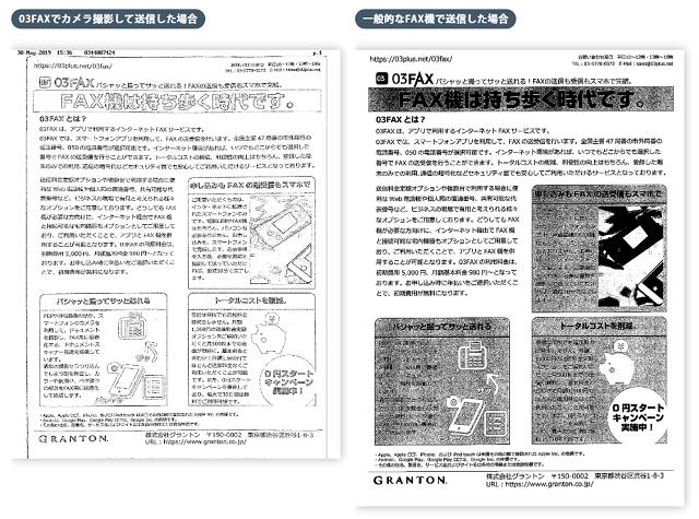 03FAXと一般的なFAX機器の比較
