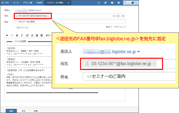 BIGLOBEのインターネットFAXの送信方法