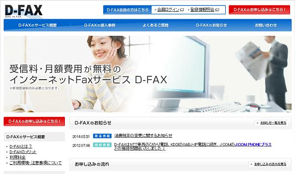 D-FAXではキャンペーンやお試し期間が実施されている?
