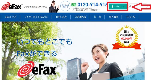eFaxへのログイン