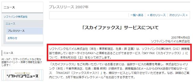 ソフトバンク(SoftBank)のSKY FAX(スカイファックス)