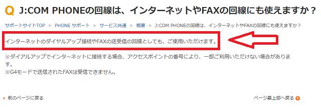 J:COM PHONEのQ&A