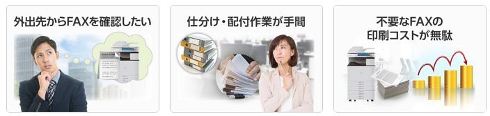 大塚商会のペーパーレスFAX