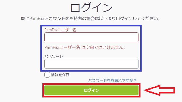 パムファックスの送信方法