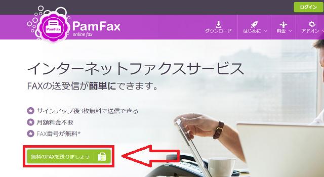 パムファックスへの申し込み