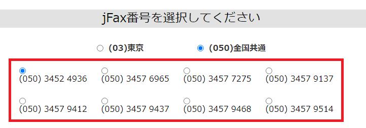 jFax(ジェーファックス)の番号