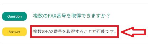 どこでもMyFAXの複数番号の取得