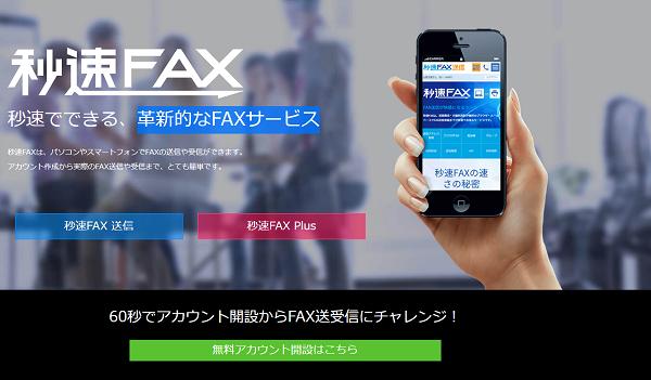インターネットFAXの秒速FAXの特徴はこれだ!