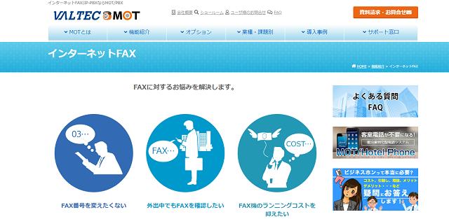 MOTのインターネットFAX