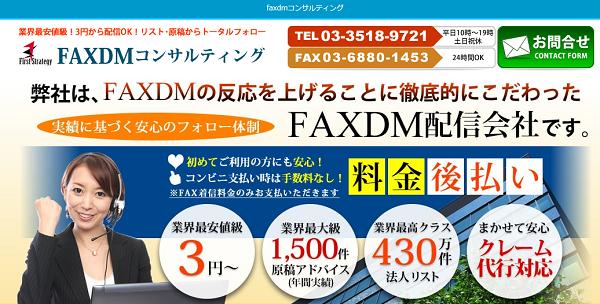 FAXDMコンサルティング