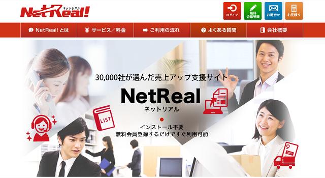 NetReal(ネットリアル)