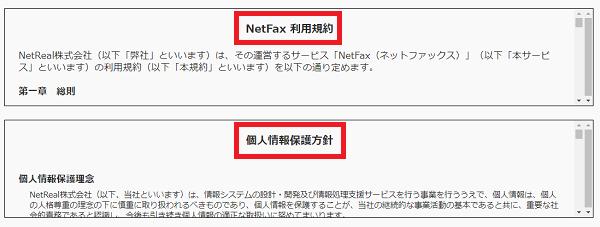 NetFaxの利用の流れ2