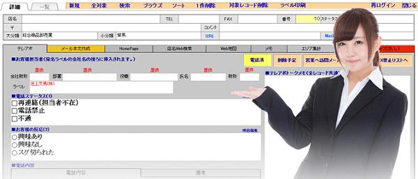 オリジナル管理ソフト
