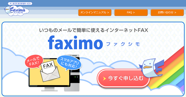 faximo(ファクシモ)