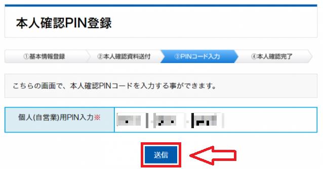 秒速FAX Plusの本人確認PIN登録