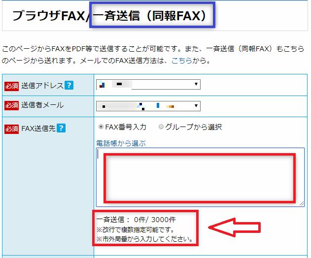 秒速FAXの同報送信