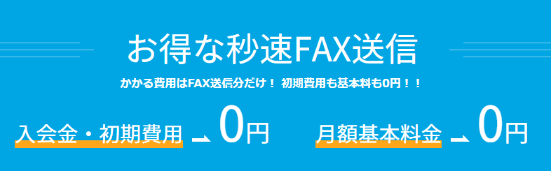 秒速FAX送信の初期費用と月額料金