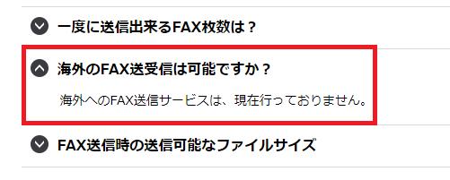 秒速FAX送信の海外へのFAX送信