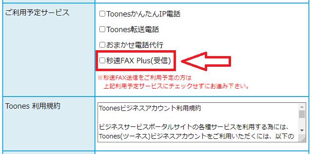 秒速FAX Plusの申し込み