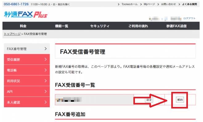 秒速FAX Plusの解約画面