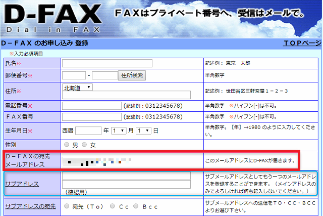 D-FAXの受信方法