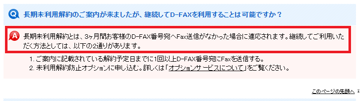 D-FAXの未利用解約防止機能