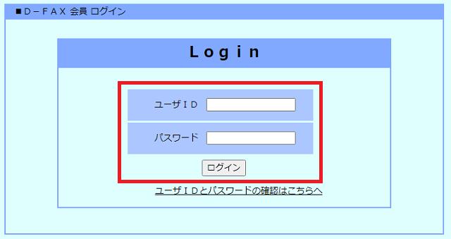 D-FAXへのログイン