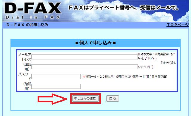 D-FAXへの申し込み