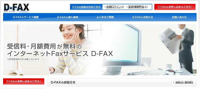 D-FAX(ディーファックス)