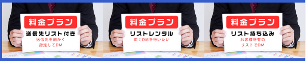 FAXDMの匠の料金プラン