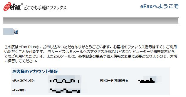 eFax(イーファックス)からの登録完了メール