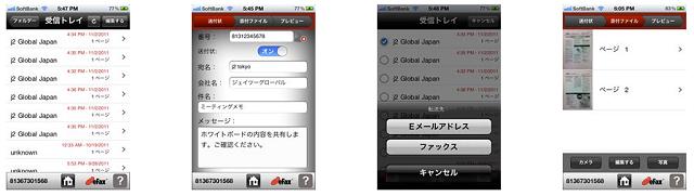 eFax(イーファックス)のスマホアプリの機能