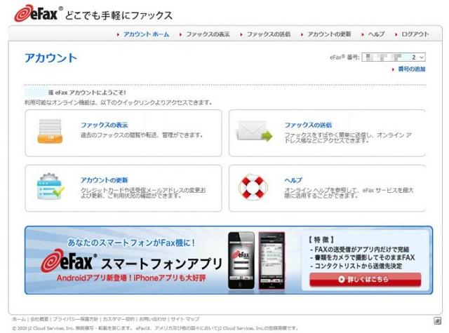 eFax(イーファックス)のマイアカウントのトップページ