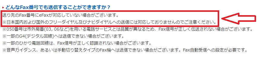 eFax(イーファックス)のフリーダイヤルへの送信