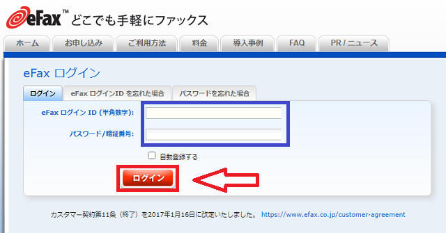 eFax(イーファックス)へのログイン