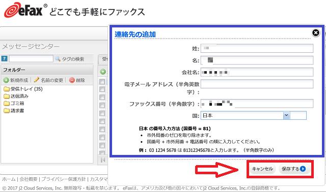 eFax(イーファックス)の連絡先の追加