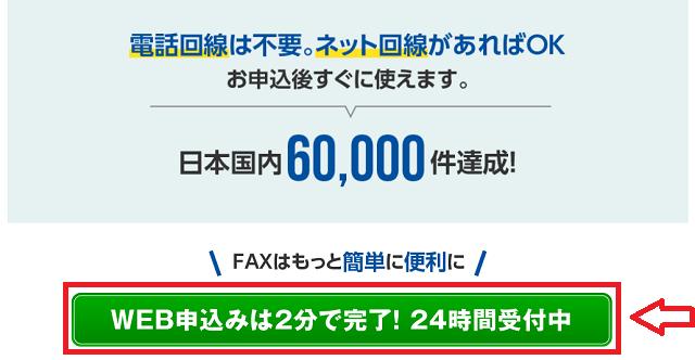 eFaxへの申し込み