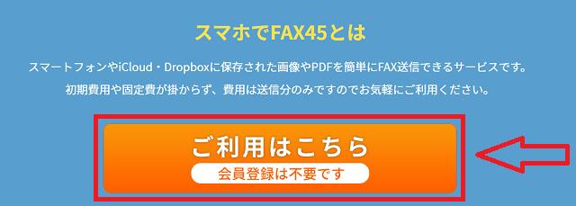スマホでFAX45の送信方法
