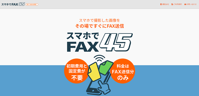 スマホでFAX45