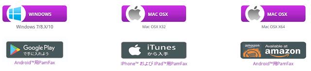 PamFAX(パムファックス)のアプリ
