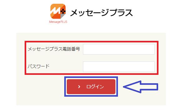 メッセージプラス(Message+)へのログイン