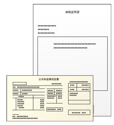 営業所の住所証明書類