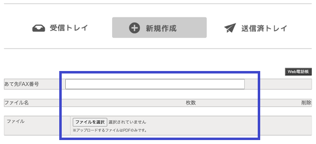 03FAXの送信方法