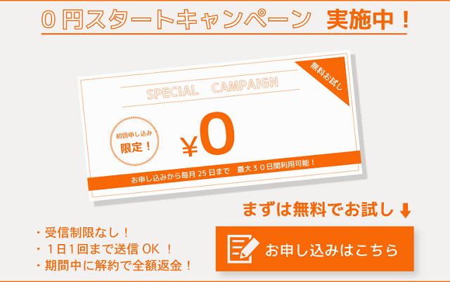 03FAXの0円スタートキャンペーン