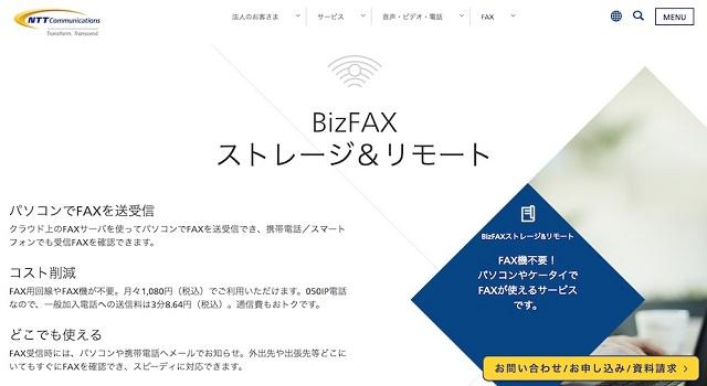 BizFAXストレージ&リモート