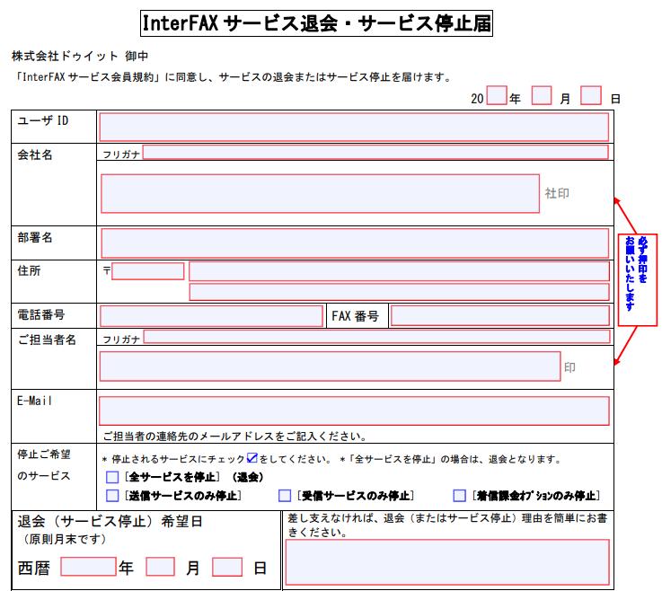 InterFAXの解約書類