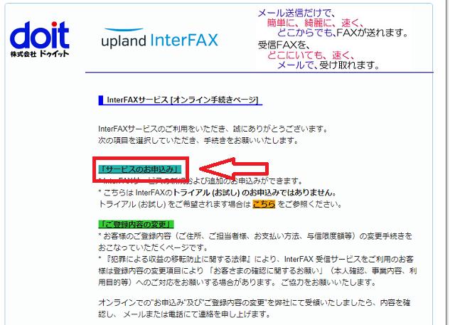 InterFAXへの申し込み
