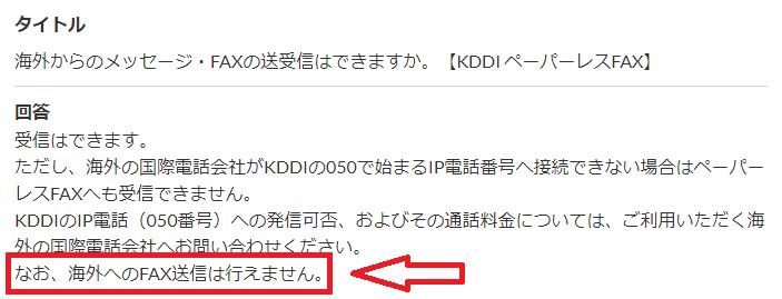 KDDIペーパーレスFAXサービスの海外への送信