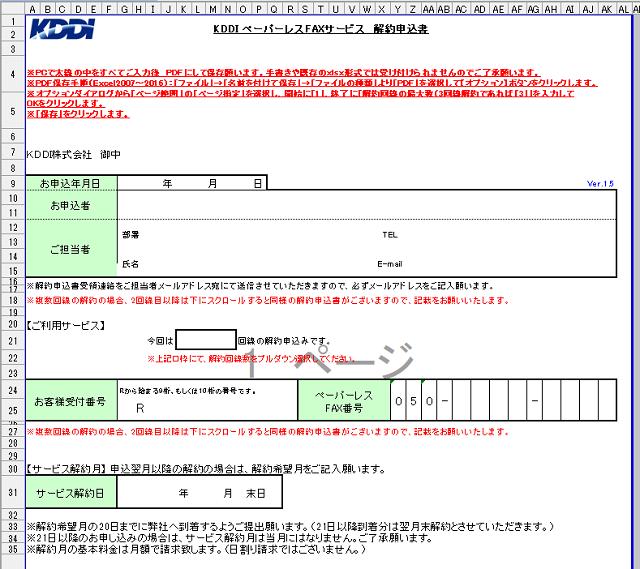KDDIペーパーレスFAXサービスの解約